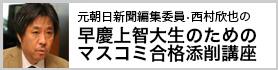 元朝日新聞編集委員・西村欣也の早慶上智大生のためのマスコミ合格添削講座