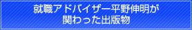 就職アドバイザー平野伸明が関わった出版物