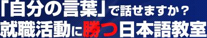 「自分の言葉」で話せてますか?就職活動に勝つ日本語教室
