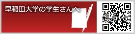 早稲田大学の学生さんへ