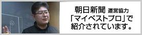 読売新聞マイベストプロ東京で紹介されています。