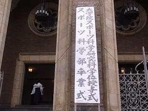 早稲田大学スポーツ科学部卒業式