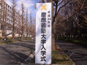 慶応義塾大学入学式