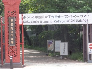 学習院女子大学オープンキャンパス