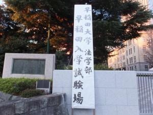 早稲田大学法学部入学試験