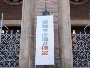 早稲田大学入学試験保護者控室