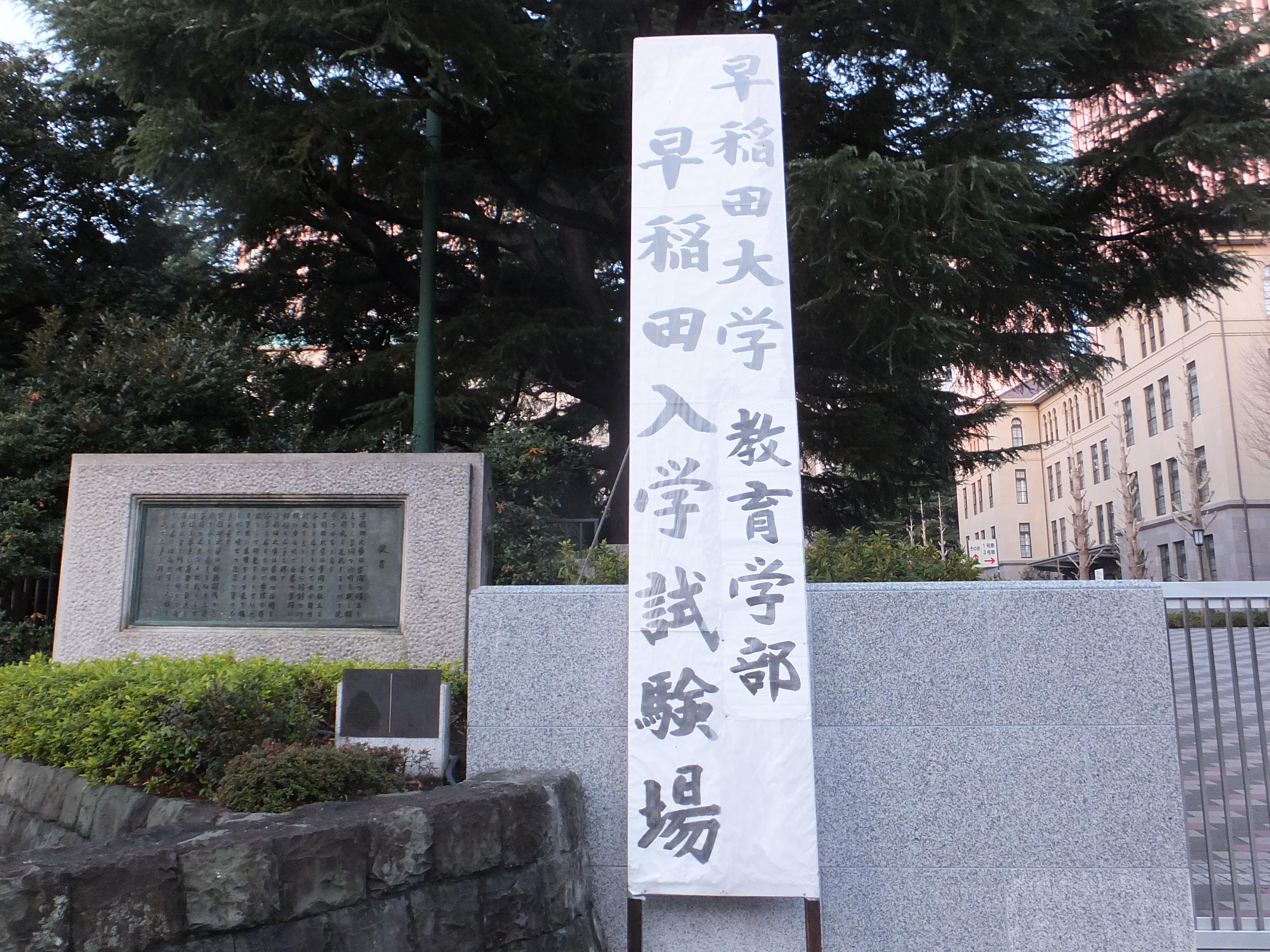 早稲田大学教育学部