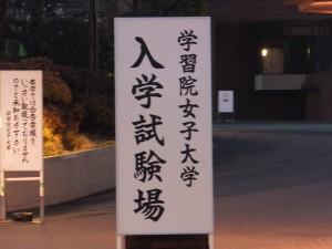 学習院女子大学入学試験