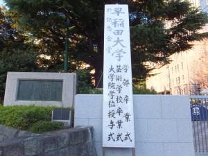 早稲田大学卒業式・就職