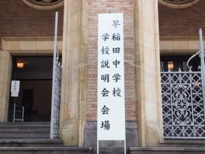 早稲田中学校学校説明会