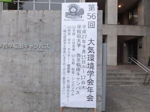 大気環境学会年会(早稲田大学)