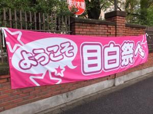 日本女子大学・目白祭