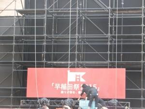 早稲田祭(早稲田大学)