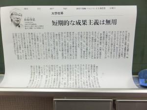 大学改革 佐伯啓思