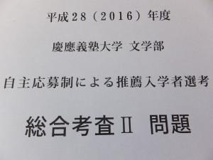 慶応大学文学部自主応募制