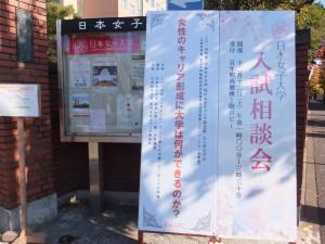 日本女子大学入試相談会