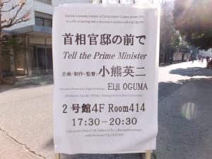 首相官邸の前で(上智大学)