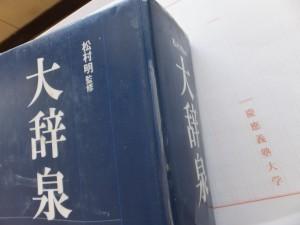 国語辞書と原稿用紙(慶應義塾大学)
