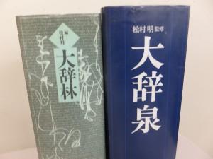 慶應義塾大学の学生が使っている辞書
