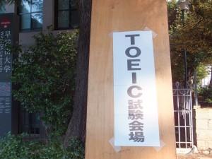 TOEIC試験会場(早稲田大学)