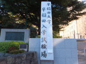 早稲田大学入学試験