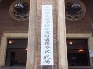 早稲田高等学校卒業証書授与式