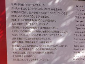 早稲田大学からのメッセージ