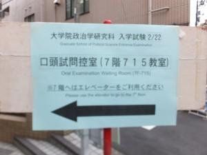 早稲田大学大学院政治学研究科入学試験
