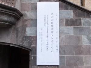 第六回 医療法学シンポジウム(早稲田大学)