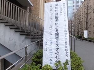 認知症高齢者による他害リスクの社会化(早稲田大学)
