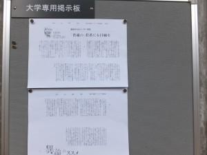 佐伯啓思氏(京都大学名誉教授)