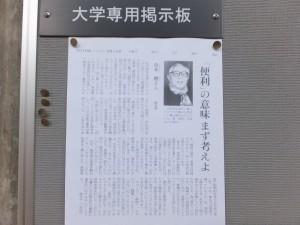 倉本聰氏(朝日新聞)