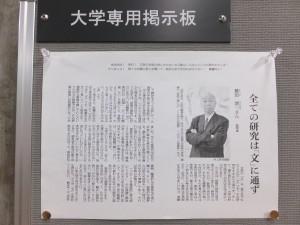 鷲田清一氏(京都市立芸術大学長)の文章