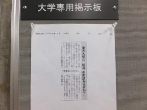 東京大学入学式「総長式辞」