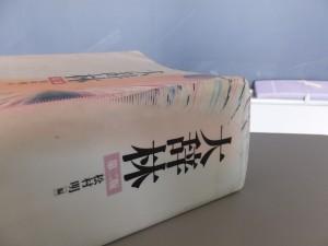 日本女子大学の学生たちが使っている辞典
