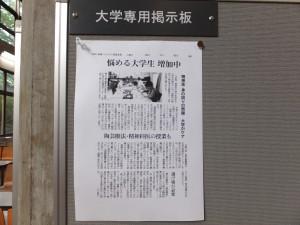 悩める大学生増加中(朝日新聞)