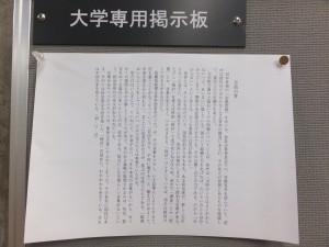 昭和49年の深代惇朗氏の文章