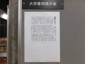 参院選 新有権者へ(朝日新聞・社説)