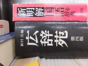 慶大・早大・上智大学の先輩たちが使っていた辞書