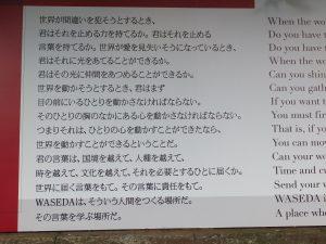 早稲田大学から受験生へのメッセージ
