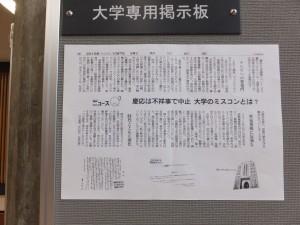 慶応は不祥事で中止 ミスコンとは?(朝日新聞)