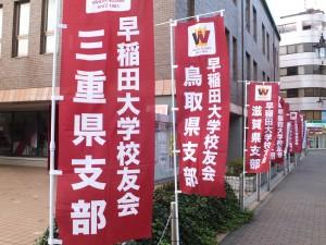 早稲田大学ホームカミングデー