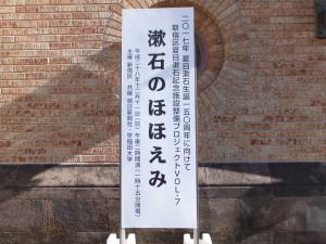 『漱石のほほえみ』(早稲田大学・大隈講堂)