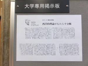 佐伯啓思氏『エリート・漱石の苦悩』(朝日新聞)