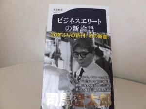 『ビジネスエリートの新論語』司馬遼太郎