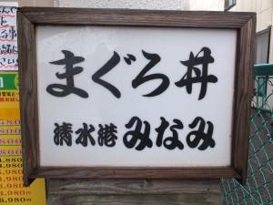 マグロ丼(清水港・みなみ)