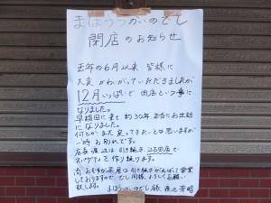魔法使いの弟子(早稲田大隈通り商店街)