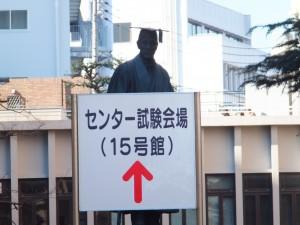 センター試験・早稲田大学試験会場