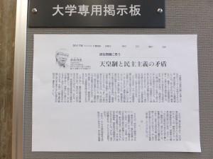 京都大学名誉教授・佐伯啓思氏の文章