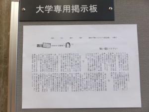 朝日新聞政治部次長・高橋純子氏の文章
